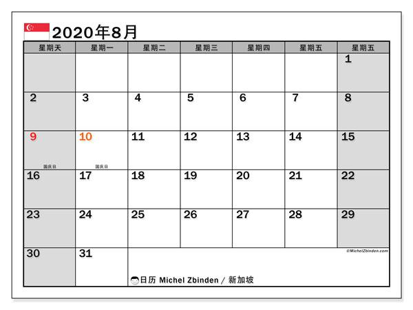 日历2020年8月,在新加坡度假. 公共假日免费打印日历.