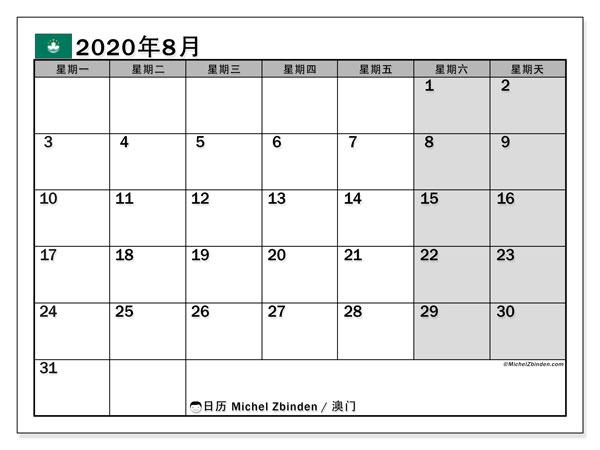 日历2020年8月,在澳门度假. 公共假日免费打印日历.