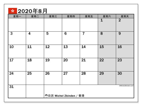 日历2020年8月,在香港度假. 公共假日免费打印日历.