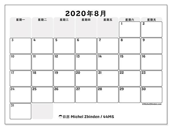 日历2020年8月, 44MS. 免费打印计划.