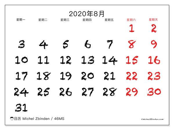 日历2020年8月, 46MS. 子弹报免费打印.