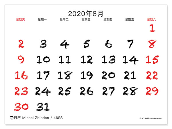 日历2020年8月, 46SS. 日历可免费打印.