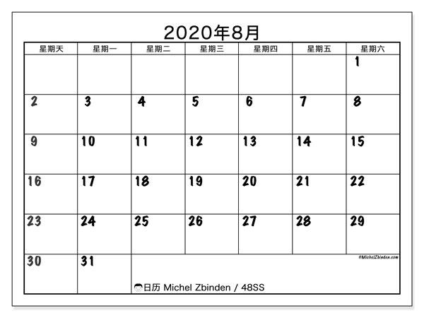日历2020年8月, 48SS. 本月日历可免费打印.
