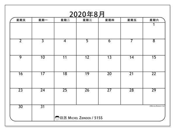 日历2020年8月, 51SS. 组织者免费打印.