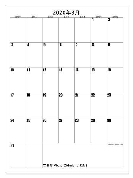 日历2020年8月, 52MS. 每月日历可免费打印.