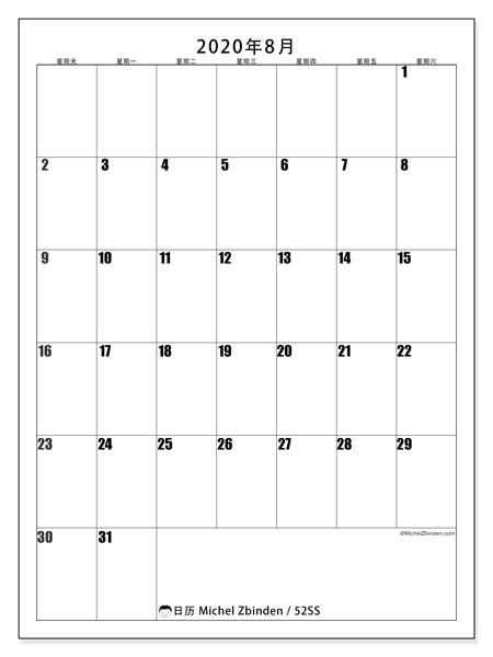 日历2020年8月, 52SS. 每月日历可免费打印.