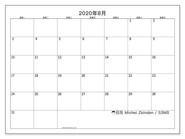 日历2020年8月, 53MS. 免费可打印的日历.
