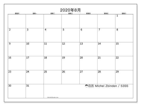 日历2020年8月, 53SS. 每月日历可免费打印.