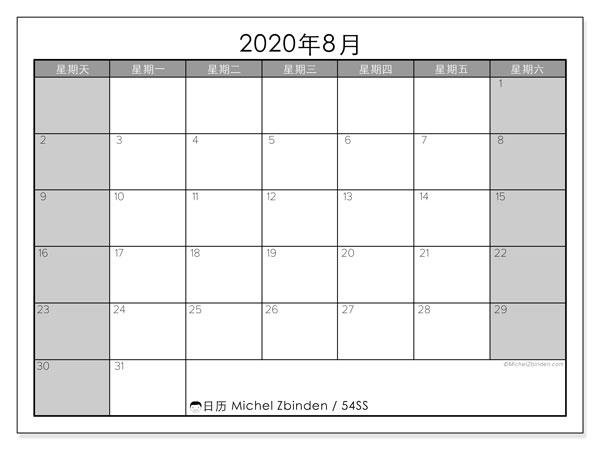 日历2020年8月, 54SS. 每月日历可免费打印.