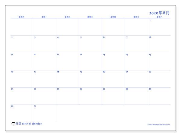 日历2020年8月, 55SS. 本月日历可免费打印.