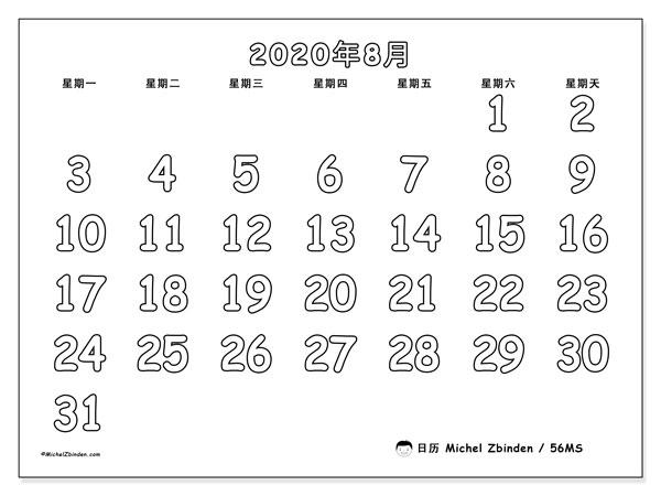 日历2020年8月, 56MS. 本月日历可免费打印.