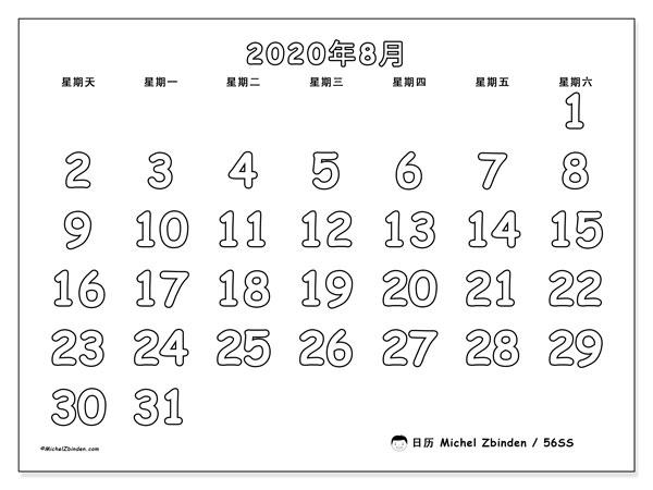 日历2020年8月, 56SS. 日历可免费打印.