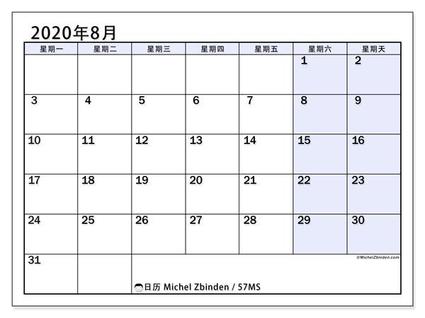 日历2020年8月, 57MS. 组织者免费打印.