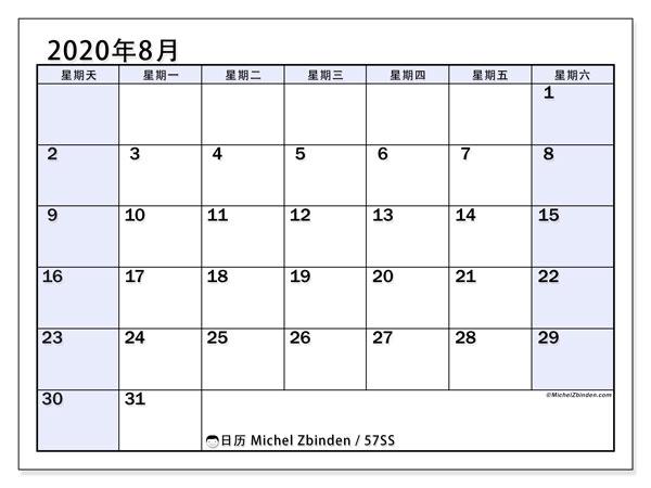日历2020年8月, 57SS. 免费可打印的日历.