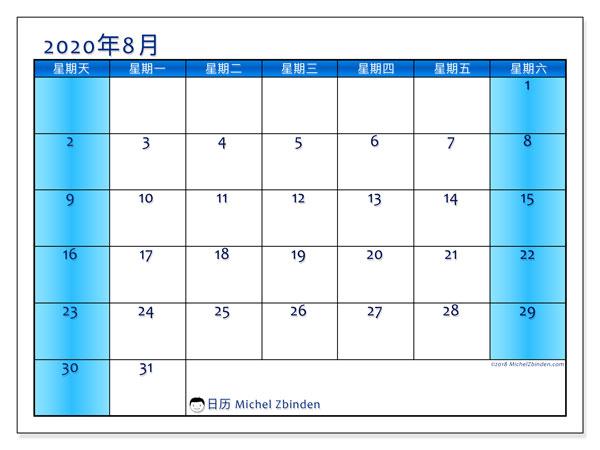 日历2020年8月, 58SS. 免费可打印的日历.