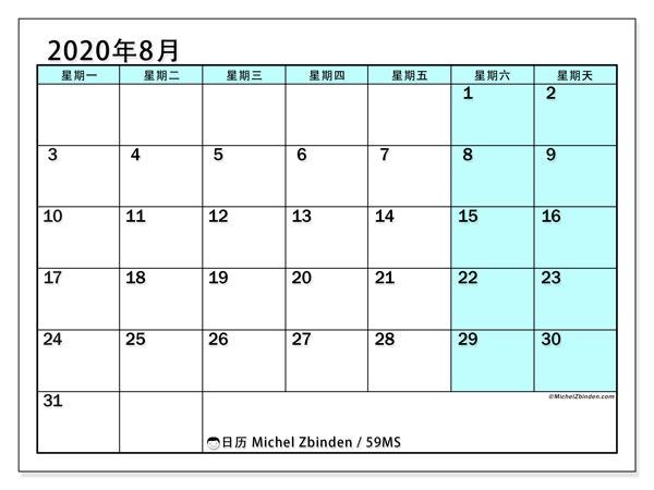 日历2020年8月, 59MS. 本月日历可免费打印.