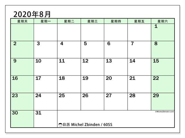 日历2020年8月, 60SS. 日历可免费打印.