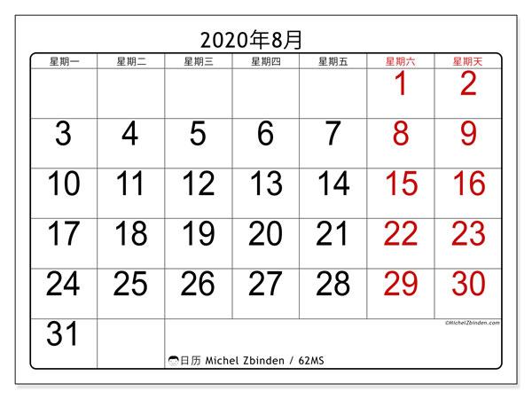 日历2020年8月, 62MS. 本月日历可免费打印.