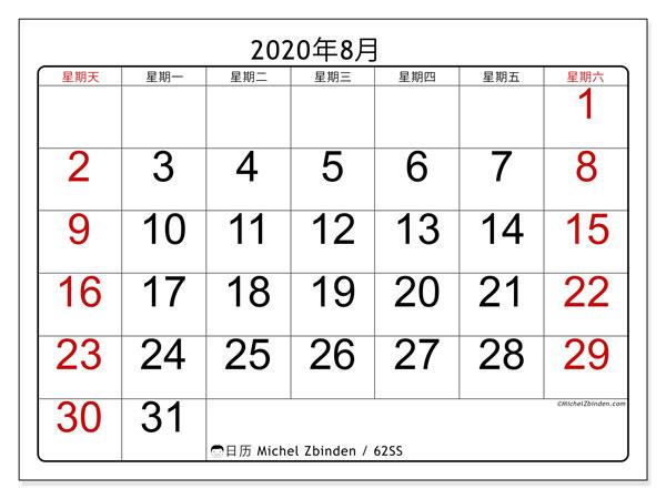 日历2020年8月, 62SS. 每月日历可免费打印.