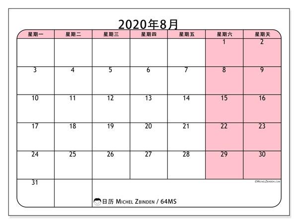 日历2020年8月, 64MS. 本月日历可免费打印.