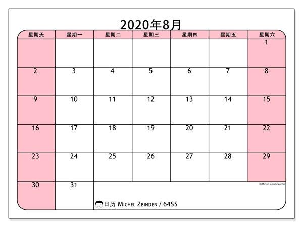 日历2020年8月, 64SS. 本月日历可免费打印.
