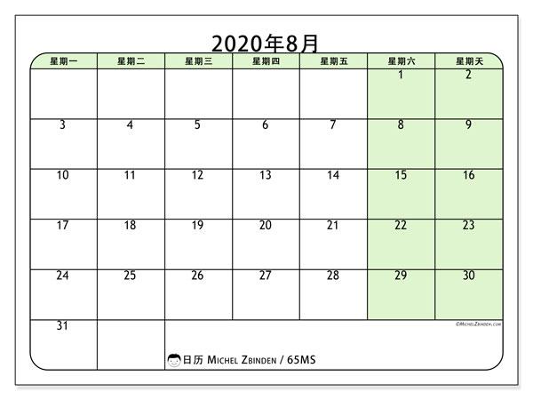 日历2020年8月, 65MS. 子弹报免费打印.