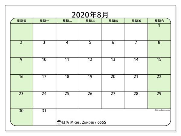 日历2020年8月, 65SS. 日历可免费打印.