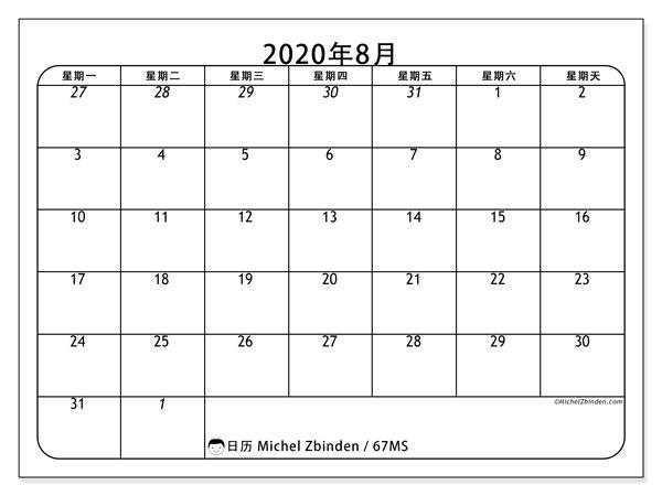 日历2020年8月, 67MS. 日历可免费打印.