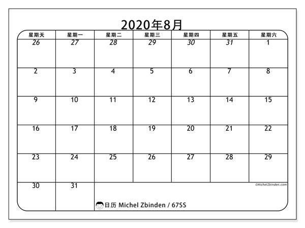 日历2020年8月, 67SS. 日历可免费打印.