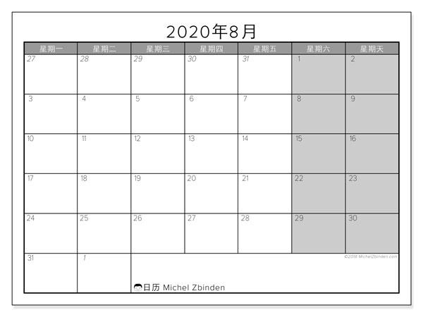 日历2020年8月, 69MS. 日历可免费打印.