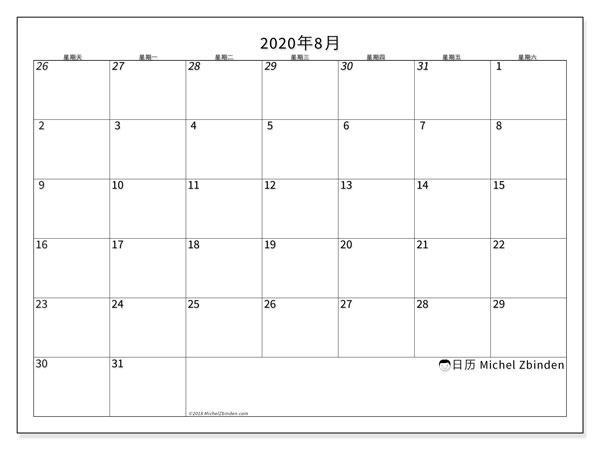 日历2020年8月, 70SS. 本月日历可免费打印.