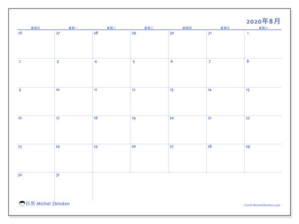 日历2020年8月, 73SS. 免费可打印的日历.