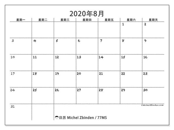 日历2020年8月, 77MS. 每月日历可免费打印.