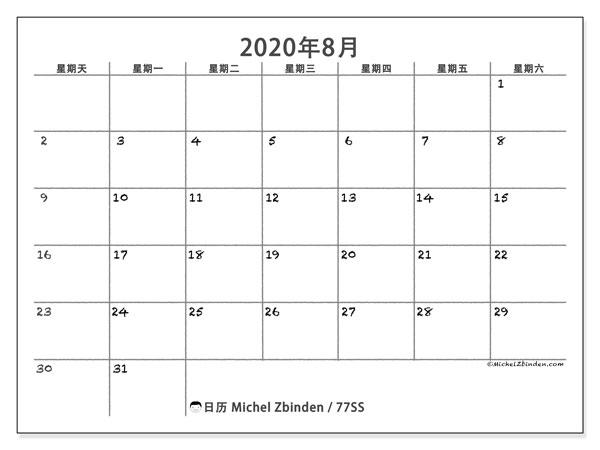 日历2020年8月, 77SS. 组织者免费打印.