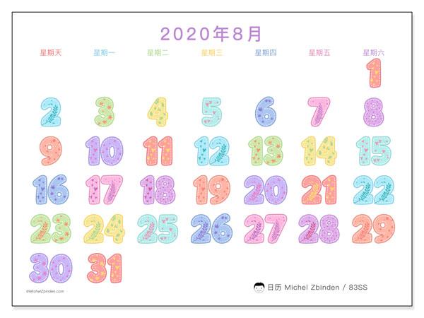 日历2020年8月, 83SS. 日历可免费打印.