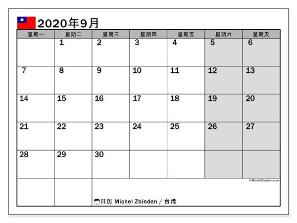 日历2020年9月,在台湾度假. 日历假期免费打印.