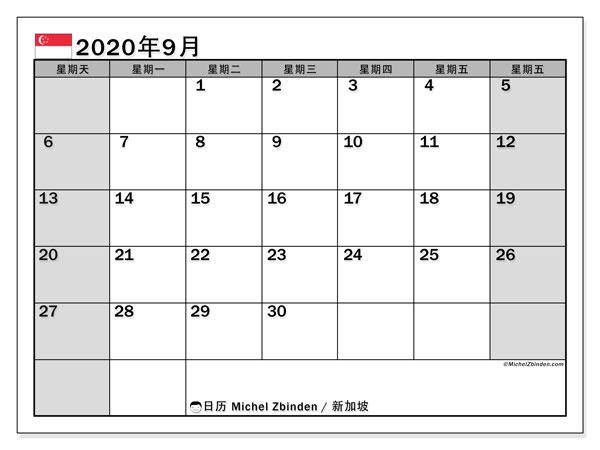 日历2020年9月,在新加坡度假. 公共假日免费打印日历.