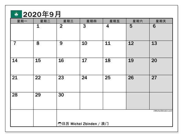 日历2020年9月,在澳门度假. 公共假日免费打印日历.