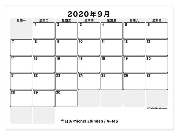 日历2020年9月, 44MS. 免费打印计划.
