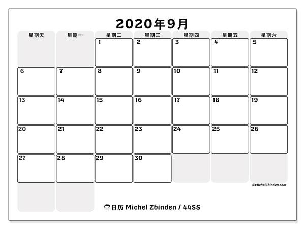 日历2020年9月, 44SS. 免费可打印的日历.
