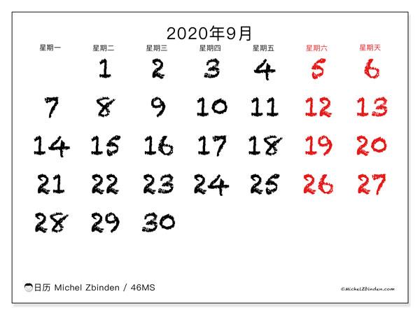 日历2020年9月, 46MS. 免费日历打印.