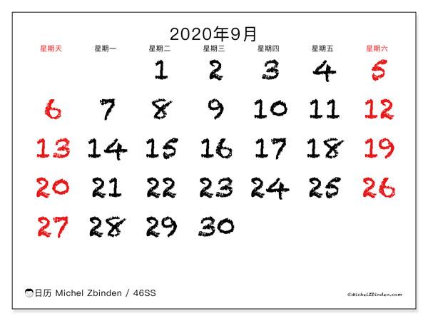 日历2020年9月, 46SS. 免费日历打印.