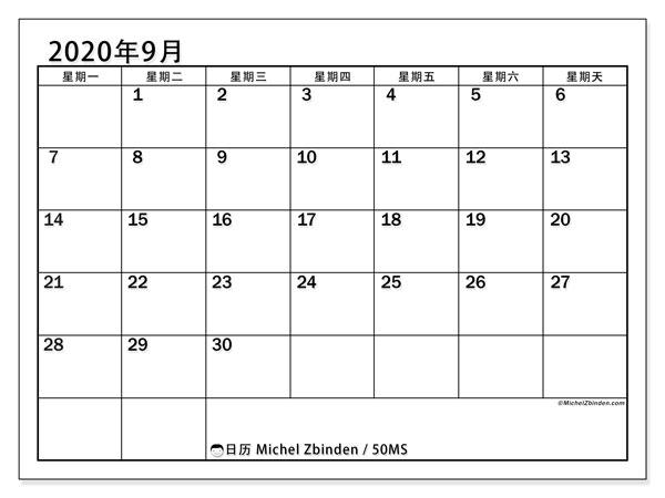 日历2020年9月, 50MS. 子弹报免费打印.