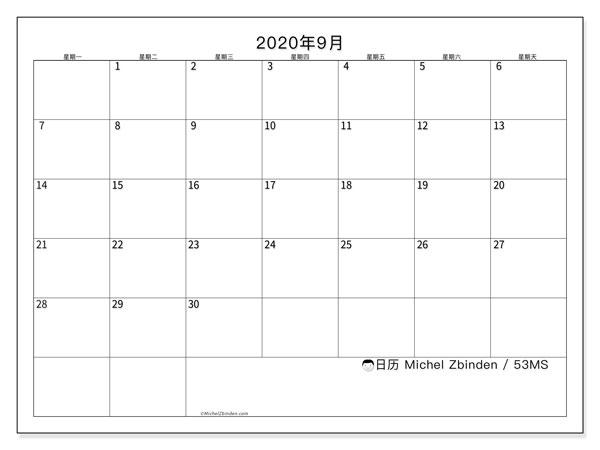 日历2020年9月, 53MS. 日历可免费打印.