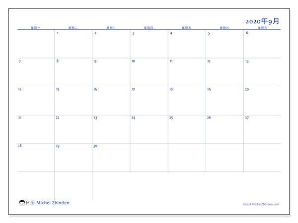 日历2020年9月, 55MS. 每月日历可免费打印.