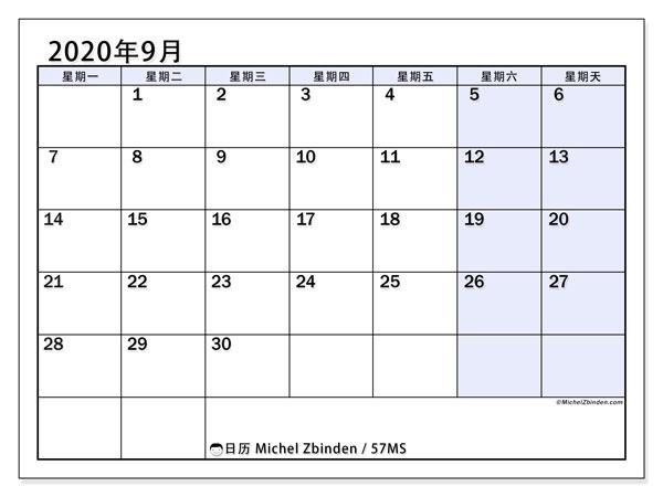 日历2020年9月, 57MS. 免费可打印的日历.