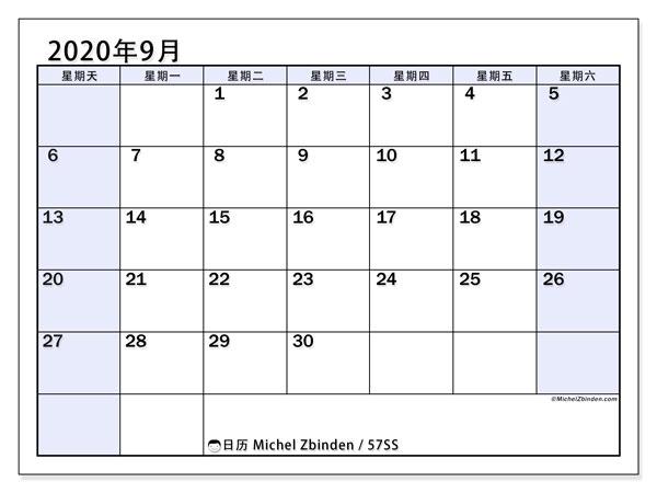 日历2020年9月, 57SS. 日历可免费打印.