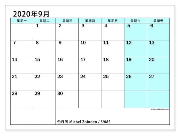 日历2020年9月, 59MS. 每月日历可免费打印.