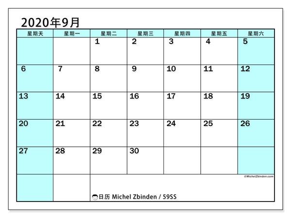 日历2020年9月, 59SS. 本月日历可免费打印.