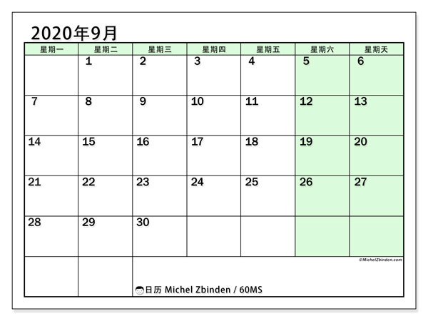 日历2020年9月, 60MS. 免费可打印的日历.
